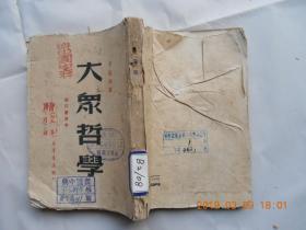 31994《大众哲学》 (新订重改本) 繁体竖排,馆藏