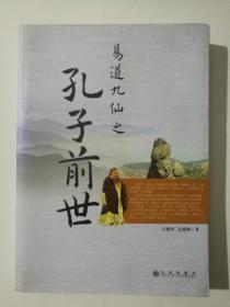 易道九仙之孔子前世(作者签名本)