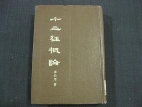 十三经概论(精装,83年1版1印)书品请仔细见图。(标1 的)