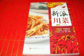 辣过瘾:新派川菜