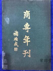 上海法学院商科 年刊 保真