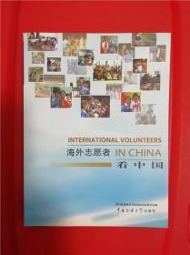 海外志愿者看中国