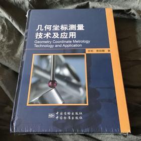 几何坐标测量技术及应用