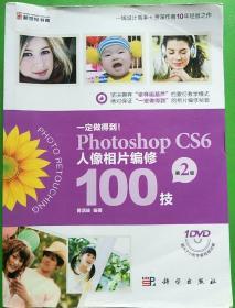 一定做得到!Photoshop CS6人像相片编修100技(第2版)