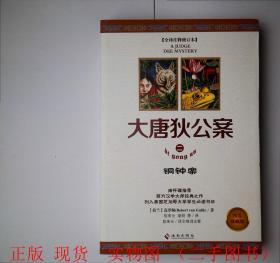 大唐狄公案Ⅱ