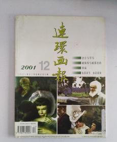 连环画报(2001年第12期)