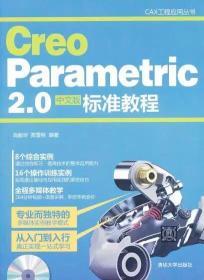 CAX工程应用丛书:Creo Parametric 2.0中文版标准教程