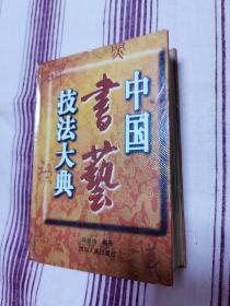 中国书艺技法大典(精装)