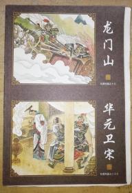 连环画东周列国(典藏版)龙门山  华元卫宋【连体毛边本】