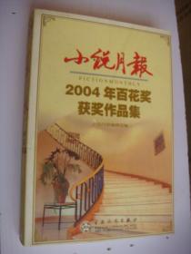 小说月报2004年百花奖 奖获奖作品集