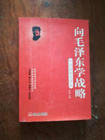 【向毛澤東學戰略