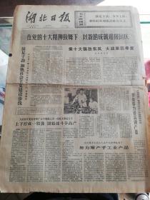 【报纸】湖北日报 1973年9月27日【在党的十大精神鼓舞下  以新的成就迎接国庆】【我国养蜂业不断发展 蜂蜜产量显著上升】【庆祝中华人民共和国成立二十四周年,有图片】