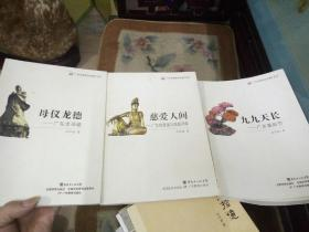 广东非物质文化遗产丛书·母仪龙德:广东龙母诞