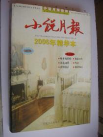 小说月报2006年精华本