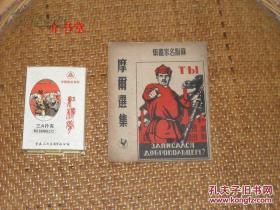 摩尔选集(苏联名家画集)(漫画集)(1951年版,印5千册,袖珍本,个人藏书,有图30余幅)