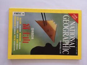 国家地理杂志中文版。2002年8月号。