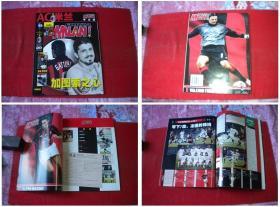 《AC米兰2004.3》无海报,16开集体著,广州2004出版,6144号,图书