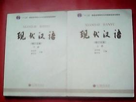 现代汉语(增订五版)上下全附光盘
