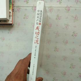 从党章发展看中国共产党成功之道【全新未拆封】现货