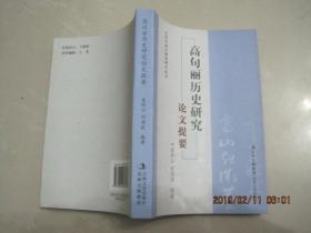 高句丽历史研究论文提要..----东北民族与疆域研究丛书