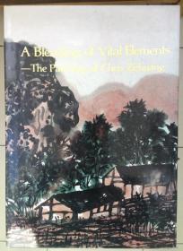 陈子庄画集1989年初版英文版