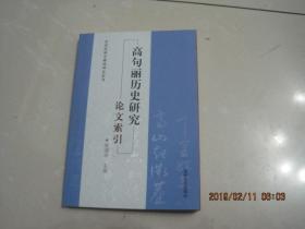 高句丽历史研究论文索引-----东北民族与疆域研究丛书