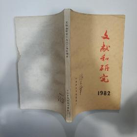文献和研究1982年汇编本