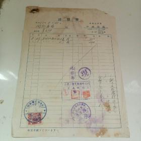 民国满洲国同记商场票证之二十四(带税票)