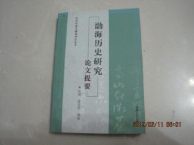 渤海历史研究论文提要--东北民族与疆域研究丛书.