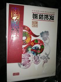 2013年中国邮政贺卡获奖纪念灵蛇报恩700套合售