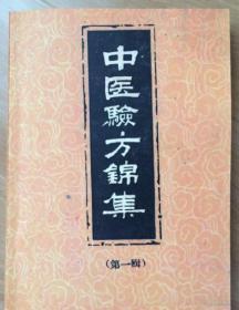 宁夏中医验方锦集(1959年献方运动群众所献祖传秘方)。