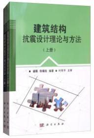 建筑结构抗震设计理论与方法 . 下册