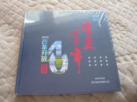 嬗变四十年(青海改革开放四十周年)精装版