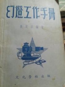 幻灯工作手册