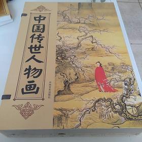 线装藏书馆中国传世人物画(文白对照,简体竖排,香墨彩色印刷,大开本.全四卷)