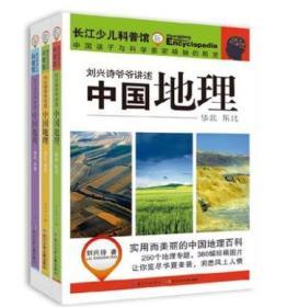 刘兴诗爷爷讲述 中国地理 华北 东北 刘兴诗 长江少年儿童出版社
