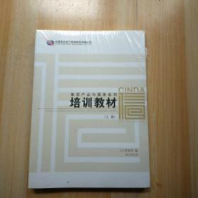 中国信达资产管理股份有限公司集团产品与服务系列培训教材(上、下册) 未开塑封
