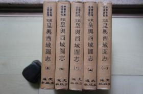 1970年文海出版社32开精装: 钦定皇舆西域图志      5册全