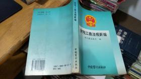 财税工商法规新编