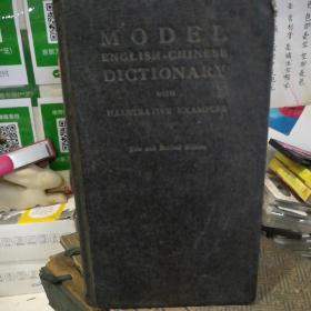 求解作文两用,英汉模范字典(增订本)中华民国三十六年