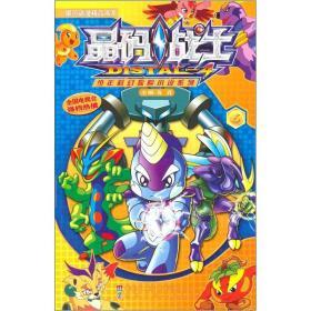 晶码战士·少年科幻探险小说系列·6 苏真 主编  9787305076688
