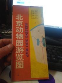 北京动物园游览图(折叠)