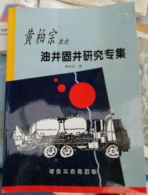 黄柏宗教授油井固井研究专集