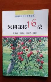 实用农业科技彩色图说:果树嫁接16法