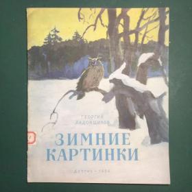 俄文原版《冬景》