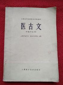 医古文(中医专业用)