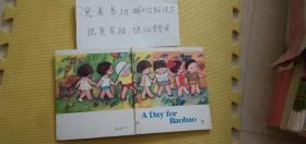 宝宝的一天---英文版《1990年一版一印  20开硬精装本》有库存