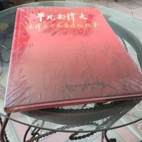 平凡与伟大—毛泽东中南海遗物轶事(大8开全彩铜版精印画册)