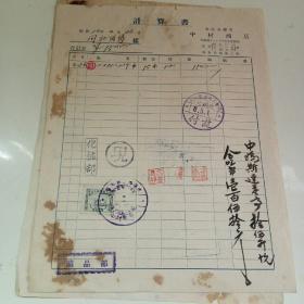 民国满洲国同记商场票证之二十五(带税票)