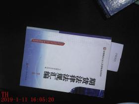 期货法律法规汇编 第七版 有笔记